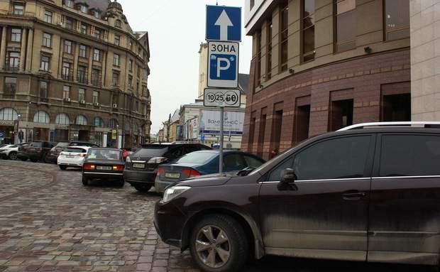 Паркування у Львові