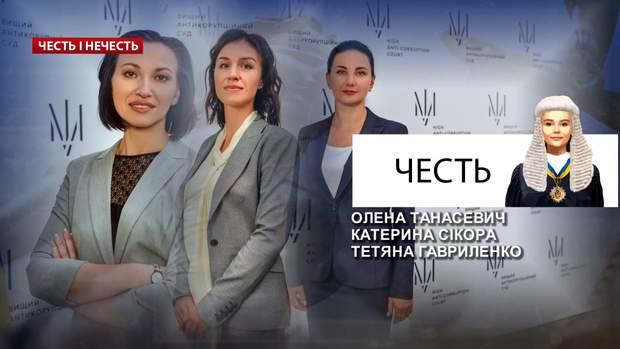 Олена Танасевич, Катерина Сікора, Тетяна Гавриленко