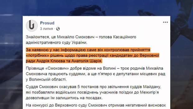 Михайло Смокович