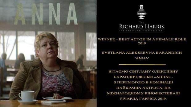 Українська акторка отримала перемогу на міжнародному кінофестивалі
