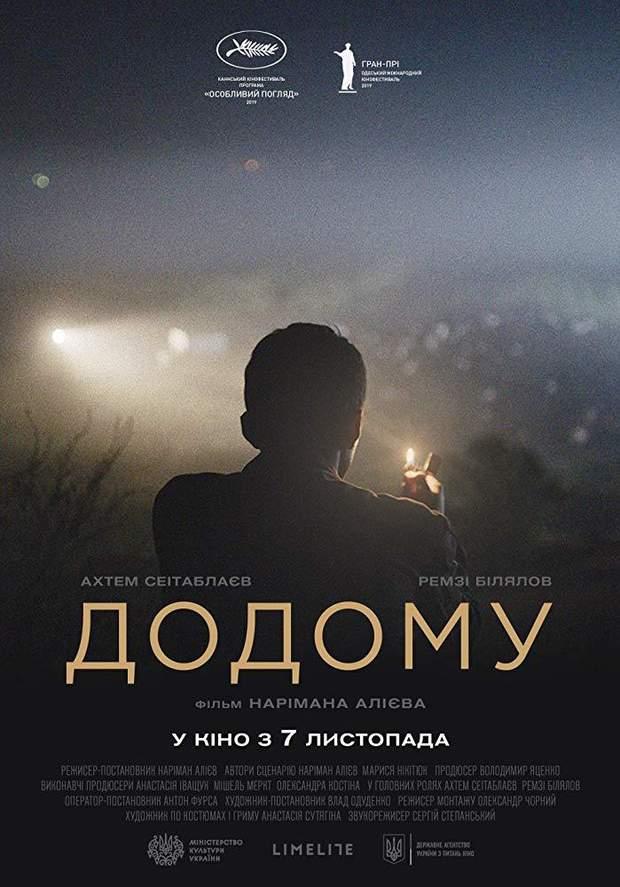 Фільм