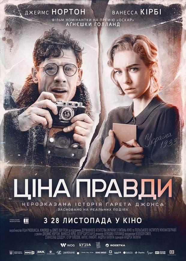 Фільм про Голодомор, фільм