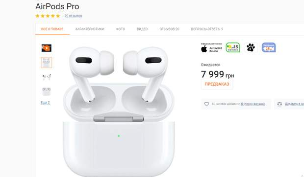 Навушники AirPods Pro надійшли у продаж в Україні: ціна