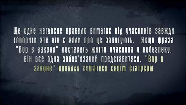 Правило російської мафії