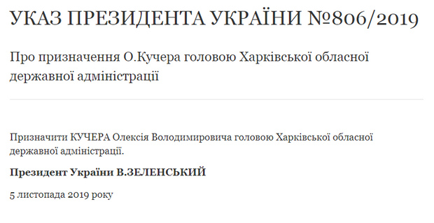 Зеленський, президент, Харківська ОДА, Олексій Кучер