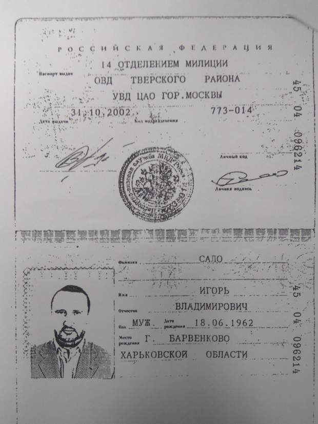 Сало, замах, підрив, Київ, Житомирська траса, російський паспорт