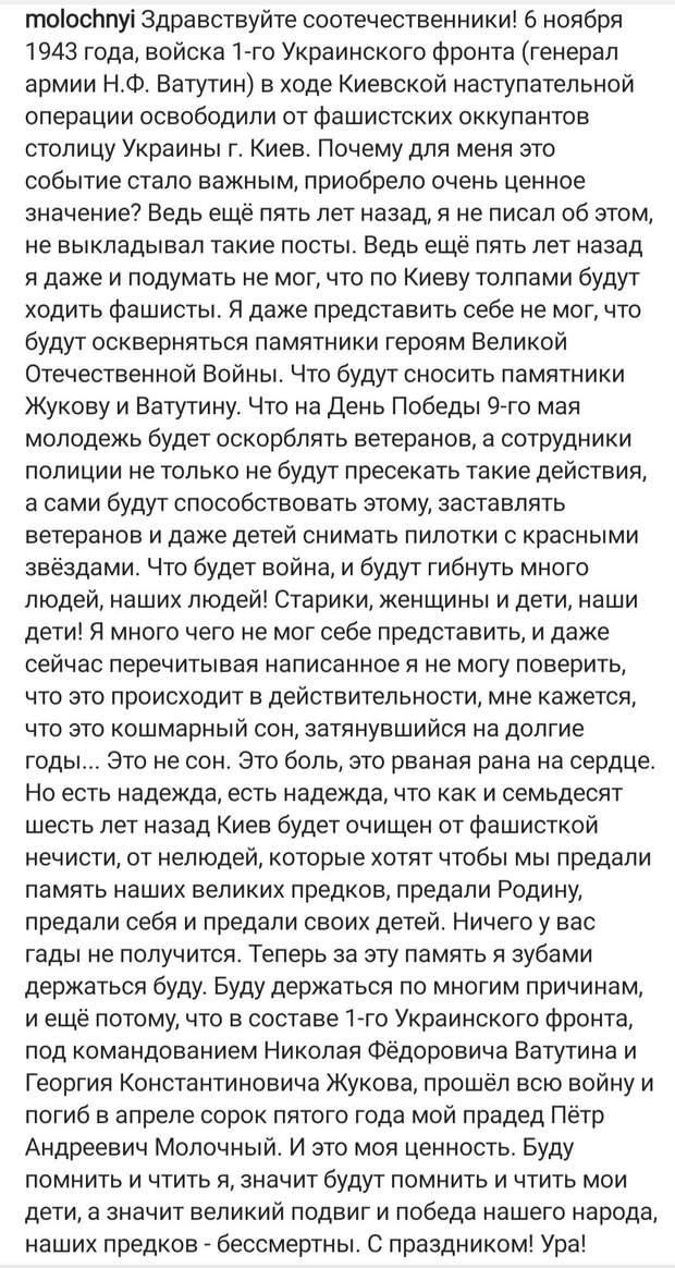 Андрій Молочний