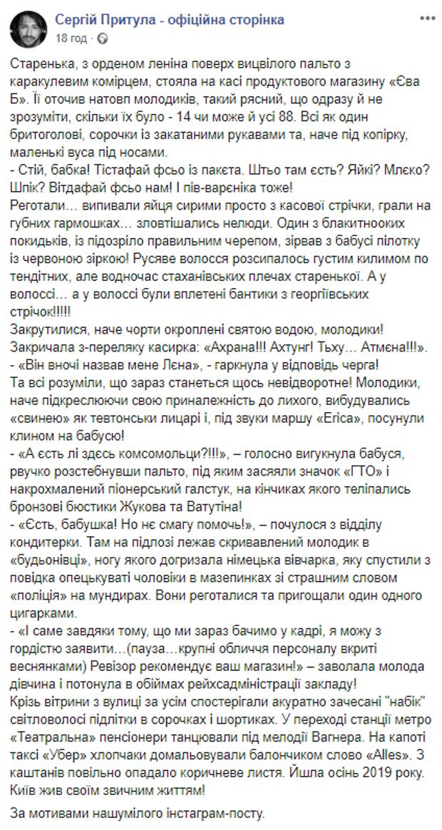Сергій Притула написав про