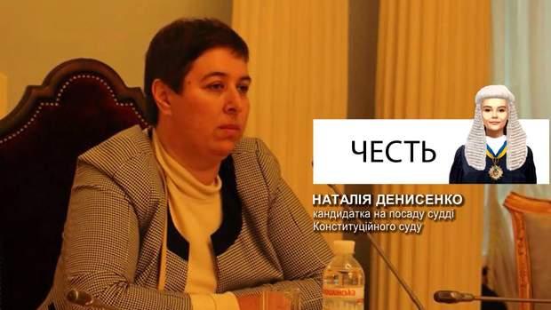 Наталія Денисенко