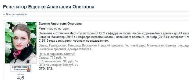 Анастасія Єщенко, Соколов, вбивство, Росія, історик