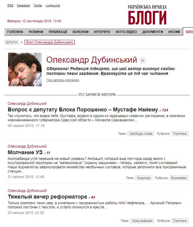 Дубінський вів блоги на Українській правді