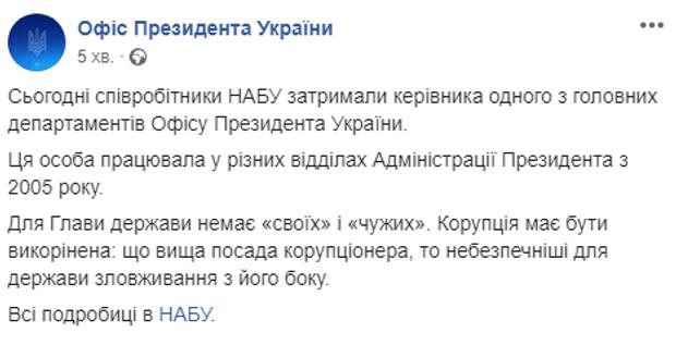 кондзеля хабар опу офіс президента україни корупція