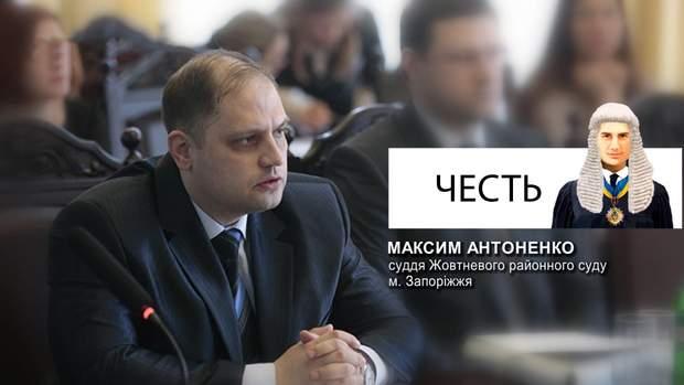 суддя антоненко