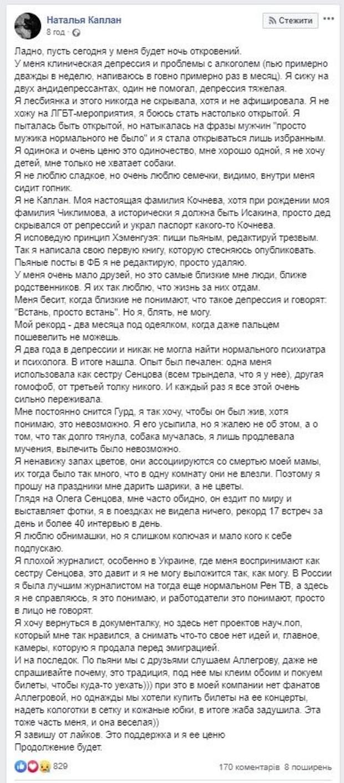 Сестра Сенцова