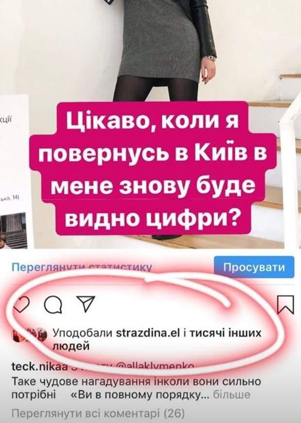 Instagram почав приховувати лайки