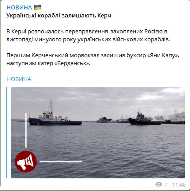 Кораблі, Керч, Крим, Яни Капу, Бердянськ, Нікополь
