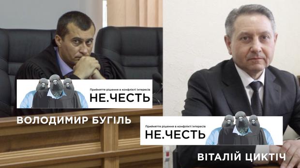 Судді Майдану Володимир Бугіль та Віталій Циктіч