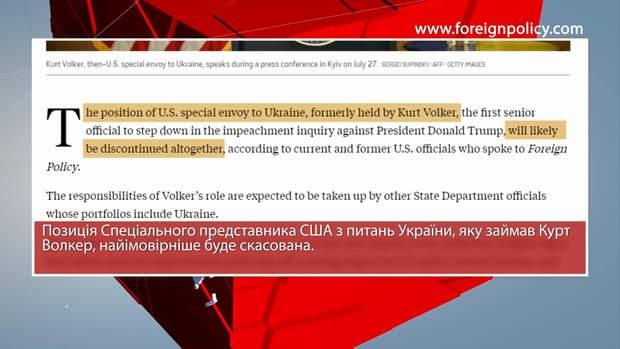 Чому може не бути спецпредставника США з питань України
