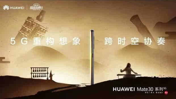 Смартфон Huawei Mate 30 Pro 5G показав свої можливості в незвичайних умовах: фото