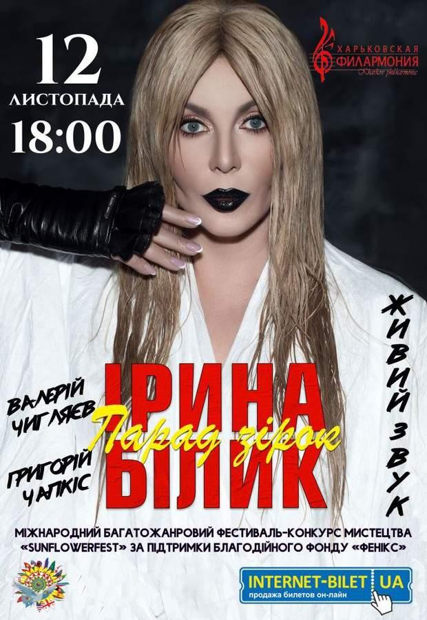 Скандальний концерт Ірини Білик