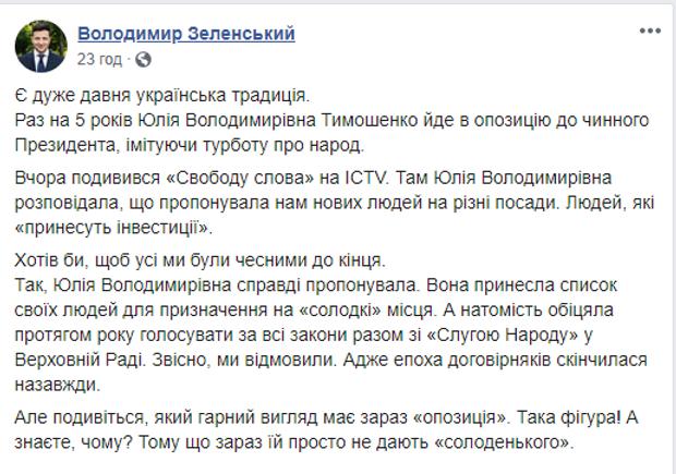 Владимир Зеленский, президент, ссора с Тимошенко