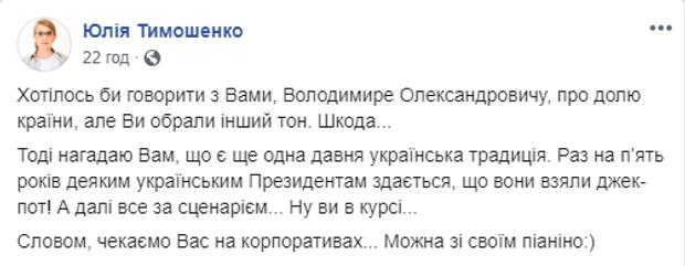 Юлія Тимошенко, Володимир Зеленський, словесна перепалка