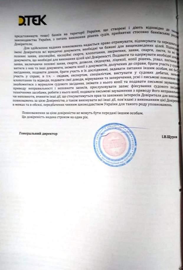 Ляшка захищає адвокат Ахметова