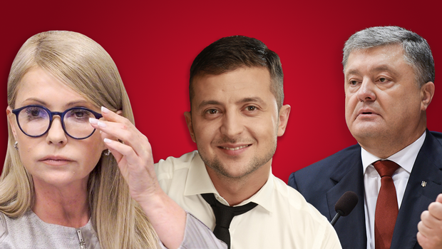 порошенко, тимошенко, зеленський