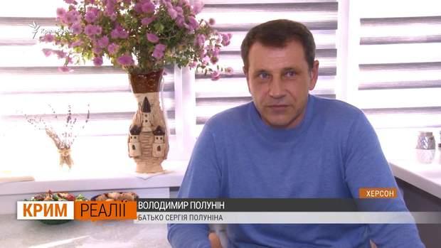 Батько Сергія Полуніна