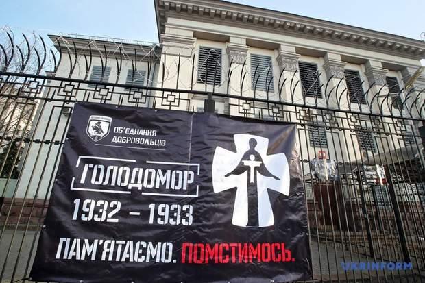 посольство рф київ голодомор