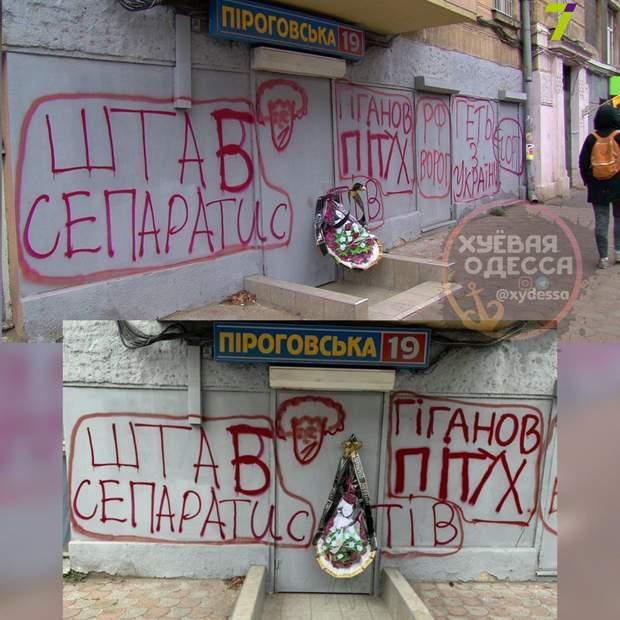Гіганов, Одеса, 60 хвилин, пропаганда, шоу Кремль ТБ