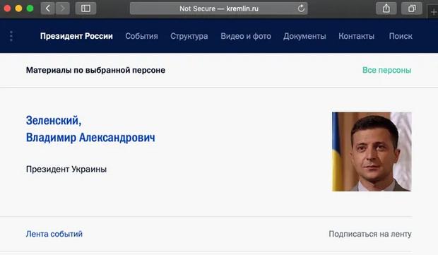 сайт кремля зеленський голобородько