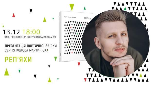 Куда пойти в Киеве в декабре