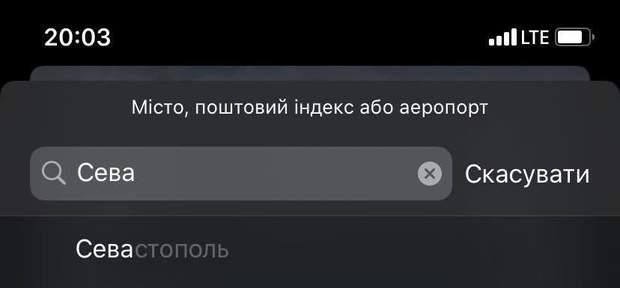 севастополь територія крим додаток погоди apple