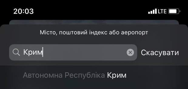 крим територія україни росія apple