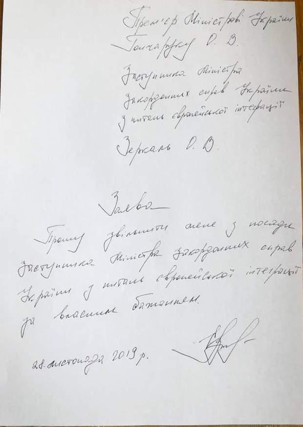 зеркаль звільнення мзс україни