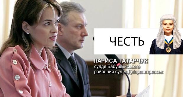 лариса татарчук