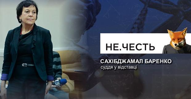 Сахіджамал Баренко