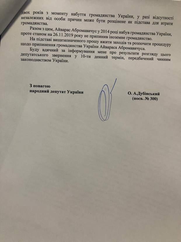 Абрамовичус Дубінський документ громадянство