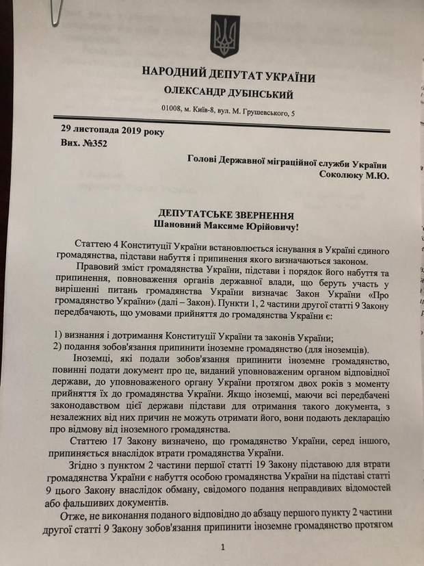 документ Дубінський Абрамовичус