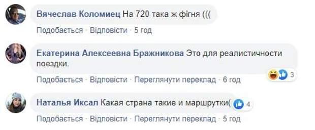 коментарі маршрутка Київ