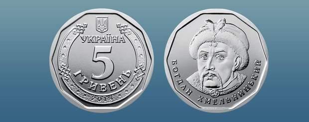 5 гривень, монета