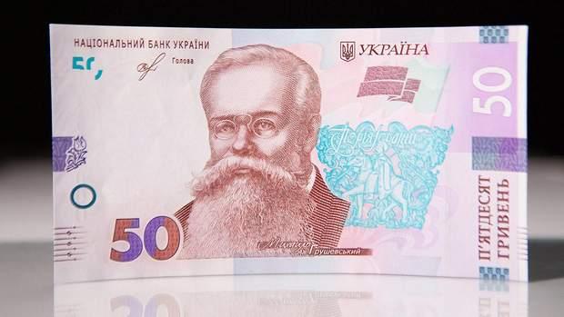 50 гривень, зразок 2019 року