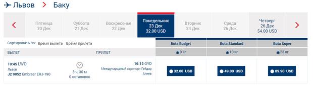львів баку літак авіація квитки ціна