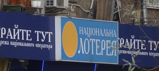 Національна лотерея