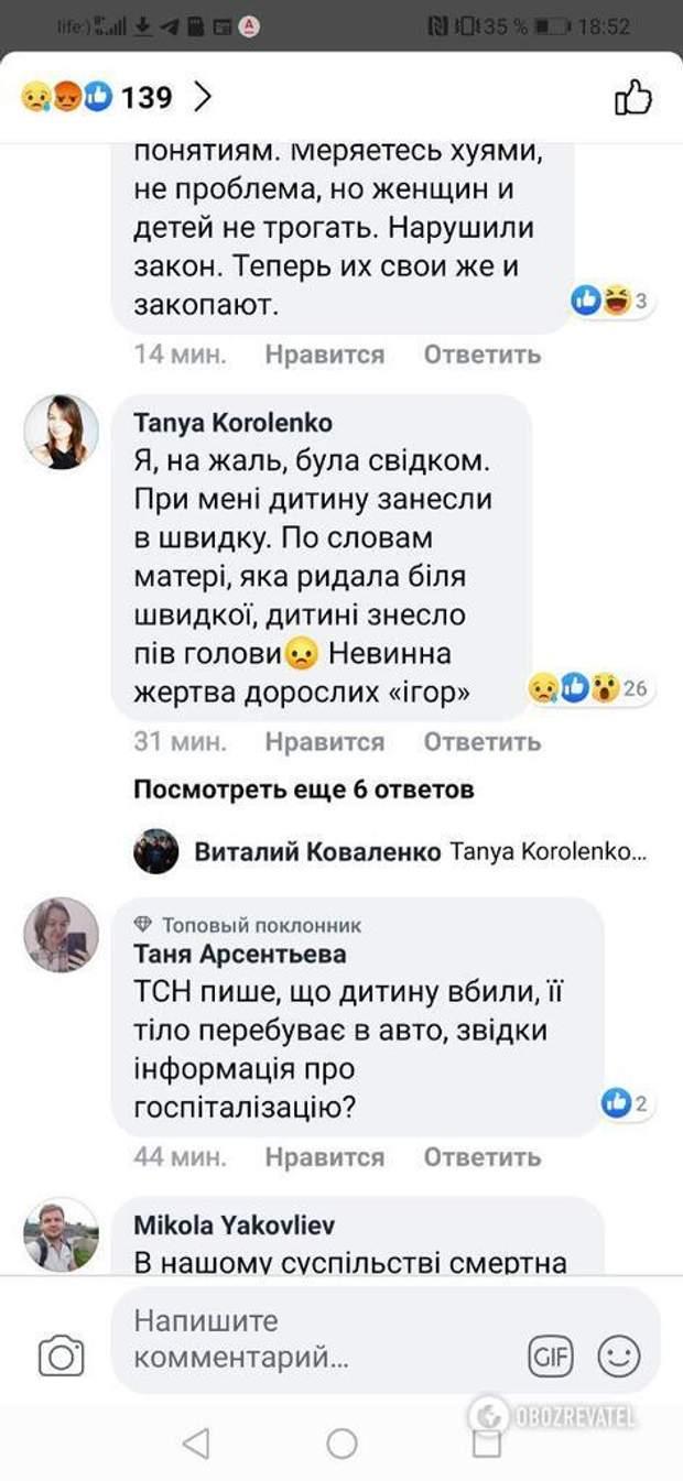Стріялнина, Київ, Соболєв, машина. загинула дитина