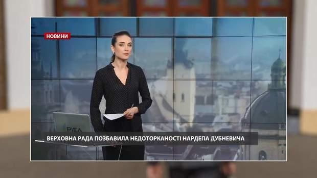 Новини Депутатська недоторканність