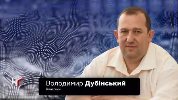 Володимир Дубінський