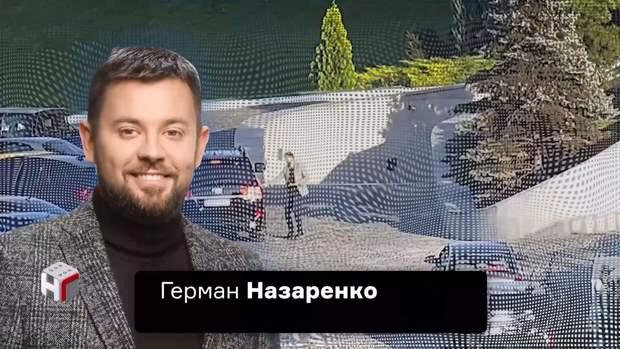 Герман Назаренко