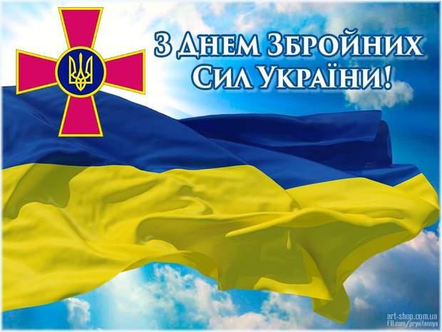 """Результат пошуку зображень за запитом """"з днем збройних сил україни"""""""